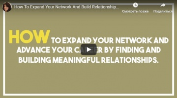 How to Expand your Network and Advance your Career by Finding and Building Meaningful Relationships